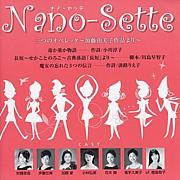 NANO-SETTE