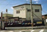 八戸  マノン劇場