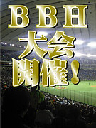 BBH大好き人間☆