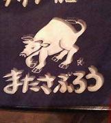 炭焼きレストラン「又三郎」