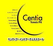 センティア・テニススクール