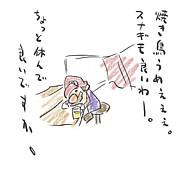HOSARE JAPAN !!
