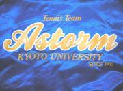 astorm(アストーム)