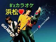 浜松のB'zファンでカラオケ