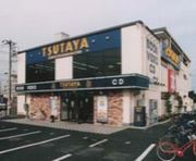 TSUTAYA三郷店
