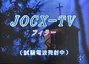 JOCX-TVフィラー