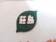 荘島幼稚園