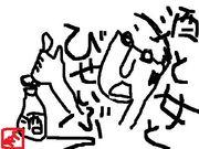酒と女と、微生物