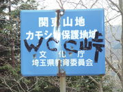 早稲田大学サイクリングクラブ