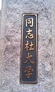 同志社大学 2010年度入学生