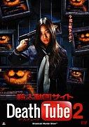 殺人動画サイト【Death Tube】?