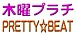 木プラ「PRETTY☆BEAT」