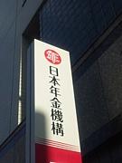 みしょま年金事務所