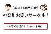【神奈川限定】お笑いサークル!!