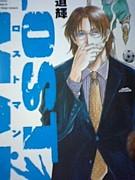 LOST MAN 〜草場道輝〜