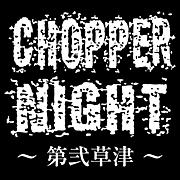 CHOPPER NIGHT 〜第弐草津〜