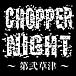 CHOPPER NIGHT 〜第弐草津〜