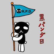 黒パンダ団