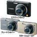 Panasonic LUMIX DMC-FX100