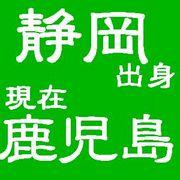 静岡出身で鹿児島在住
