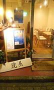 沖縄・和 ダイニング鏡屋