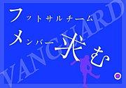 Vanguard Okayama