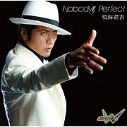 鳴海荘吉のNobody's Perfect