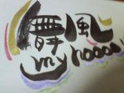 舞風(myhoooo)