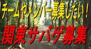 関東サバゲ募集
