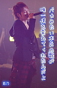 Neo sound UVERworld