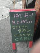 CARO〜生スパゲッティの店〜