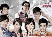 中国ドラマ(大陸限定)