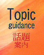 Topic Guidance��-�������-