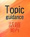 Topic Guidance -話題案内-