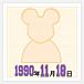 1990年(平成2年)11月18日生まれ