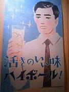 酒部〜Japan〜
