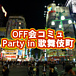 OFF会コミュ party in 歌舞伎町
