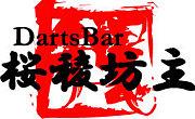 DartsBar桜稜坊主