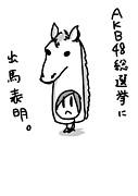 古川愛李総選挙応援コミュ2013