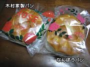 日本バラパン友の会
