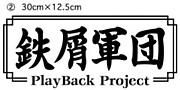 鉄屑軍団〜PureiBakku Project〜