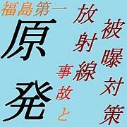 福島原発事故と放射線被曝対策