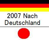 2007年ドイツにいっちまいな
