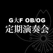 G大F OB/OG定期演奏会