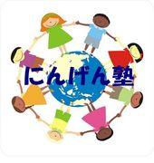 未来の子供達へ『にんげん塾』