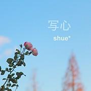 写心shue