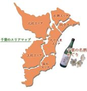 千葉の日本酒