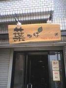 葉っぱ☆最高に美味しい居酒屋!!