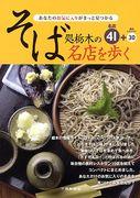 栃木の美味しい蕎麦屋