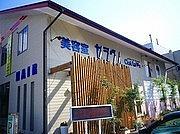 美容室 セラヴィ 福島店